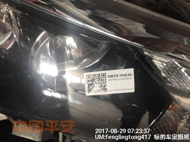 丰田tv7167gl-i5轿车(前大灯罩(右))